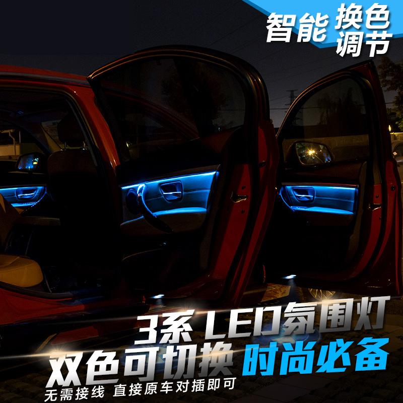 宝马3系氛围灯 f30/320/328/li 中控 短轴/长轴/双色氛围灯 无损